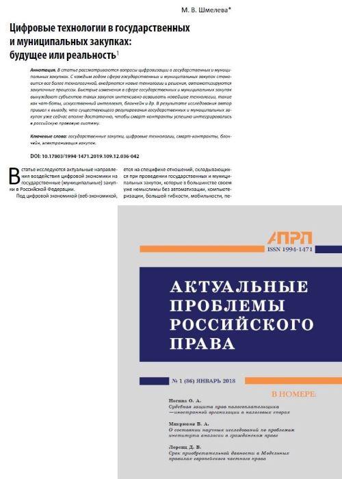 Актуальные проблемы российского права