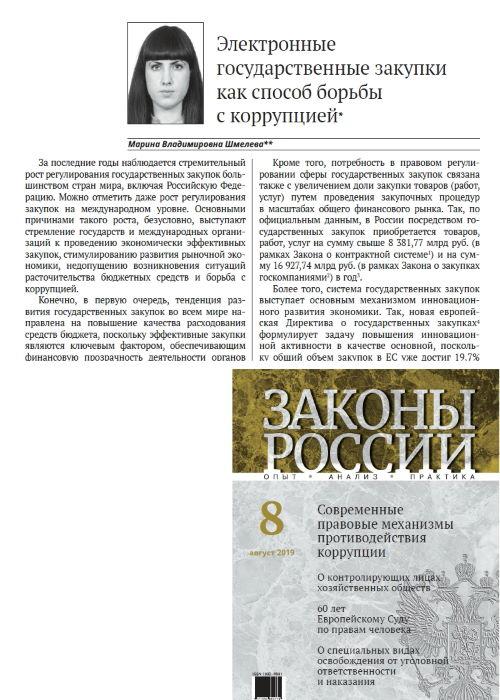 Журнал Законы России