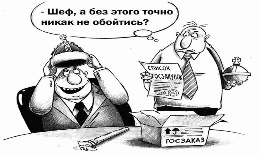 Государственная закупка