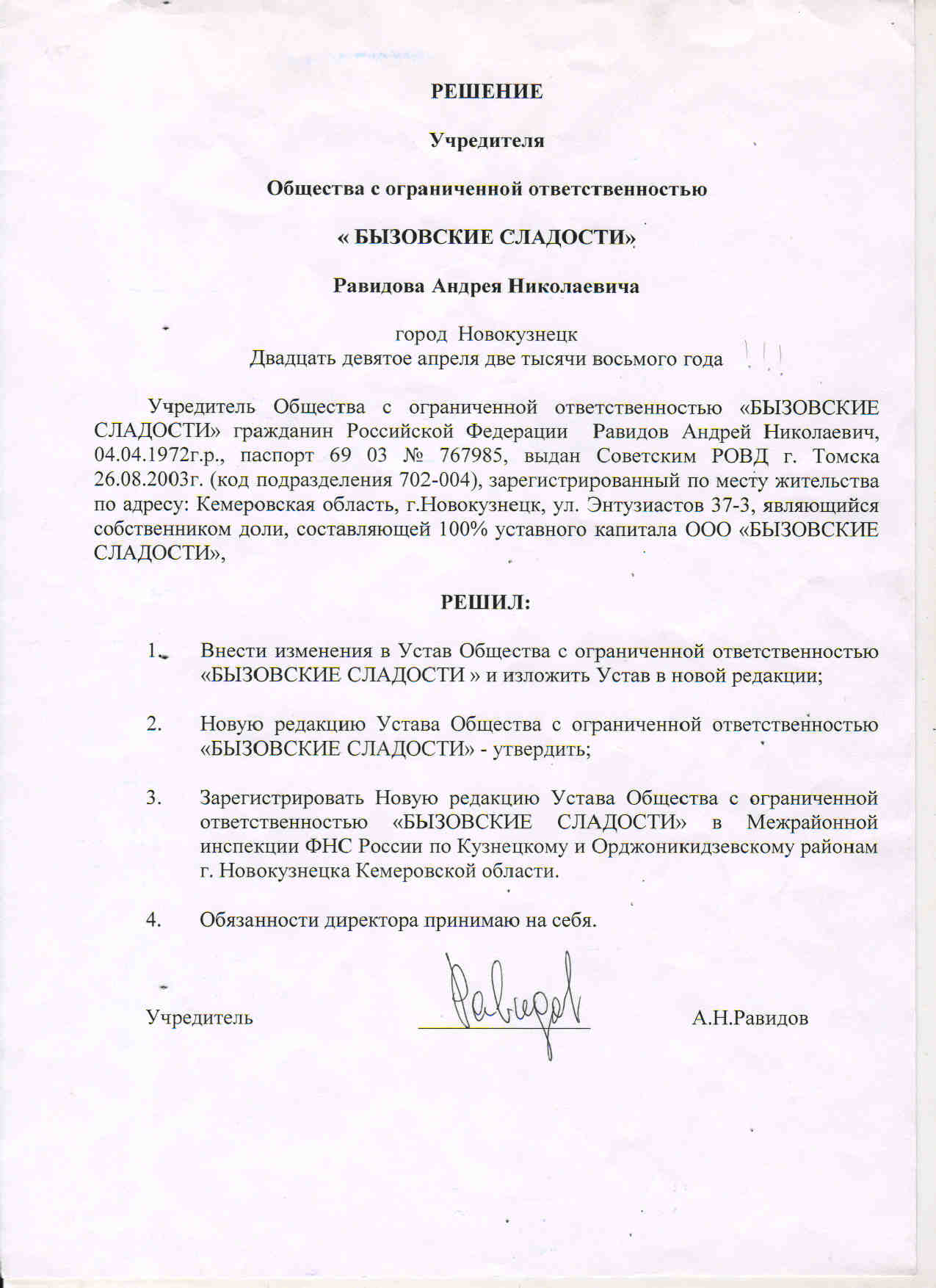 Решение о внесении изменений в Устав ООО