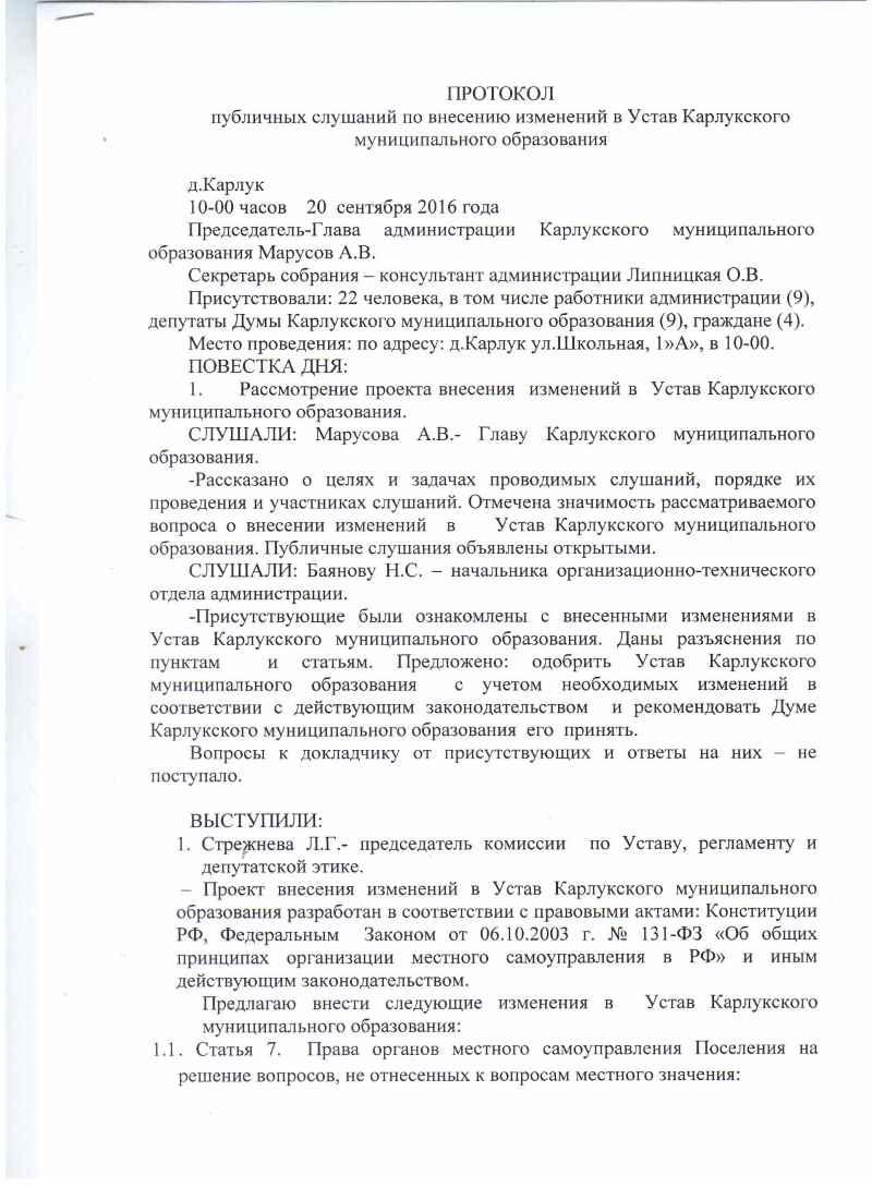 Протокол внесения изменений в Устав ООО