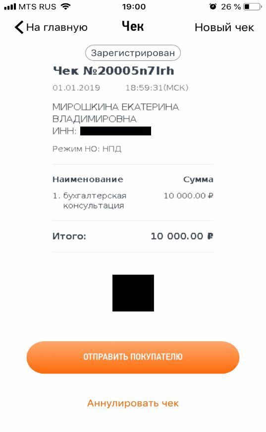 Как пользоваться приложением мой налог