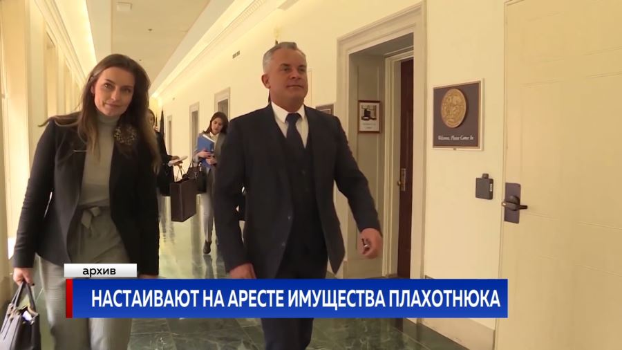 Имущество бизнесмена Владимира Плахотнюка было арестовано по решению Молдавского суда