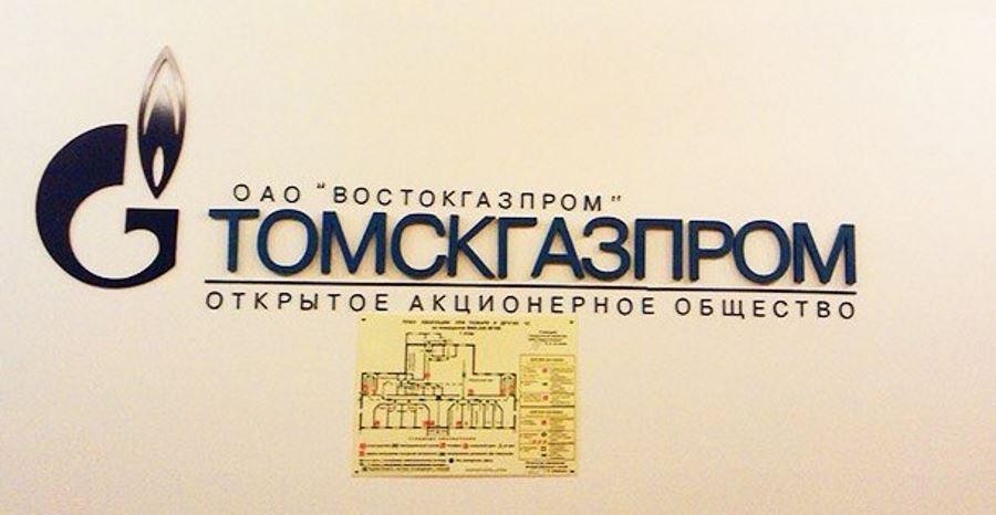 ОАО «Томскгазпром» отказалось поставлять газ ООО «Ситэк»