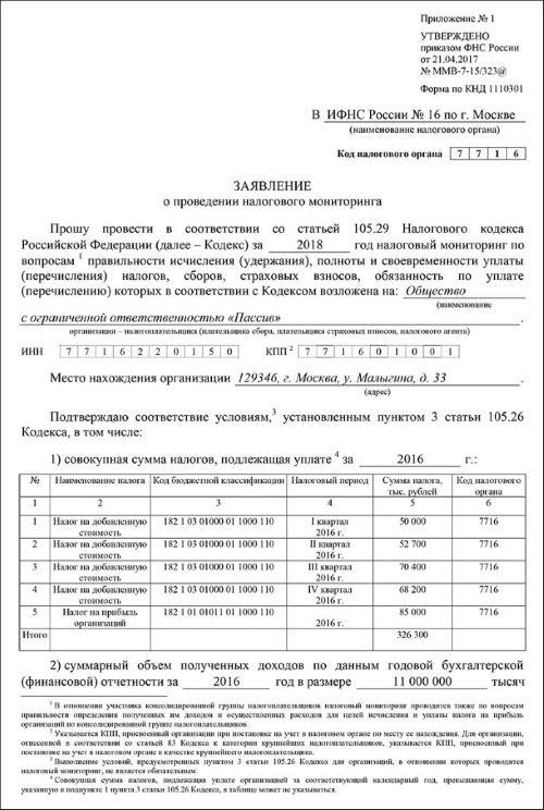 Заявление на проведение налогового мониторинга