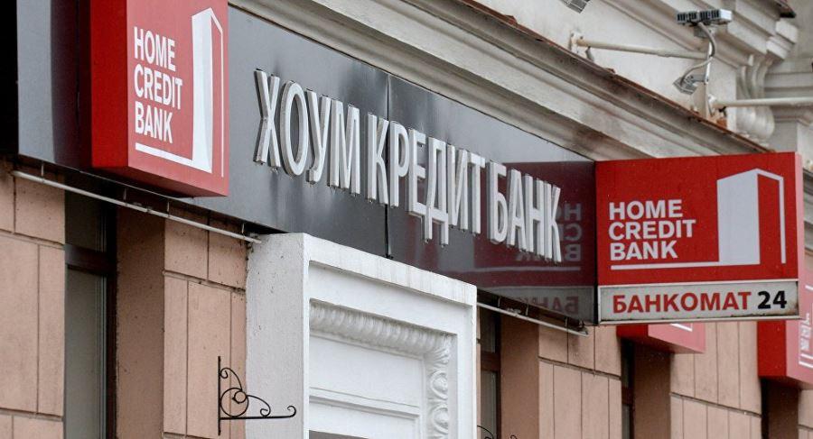 По сообщению Арбитражного суда г. Москвы крупная российская компания в сфере электроэнергетики вынуждена вернуть задолженность «ХКФ Банк»