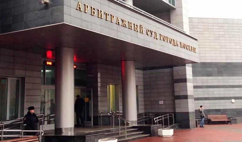 Арбитражный суд города Москвы удовлетворил требования в миллионы долларов по иску Банка ВТБ