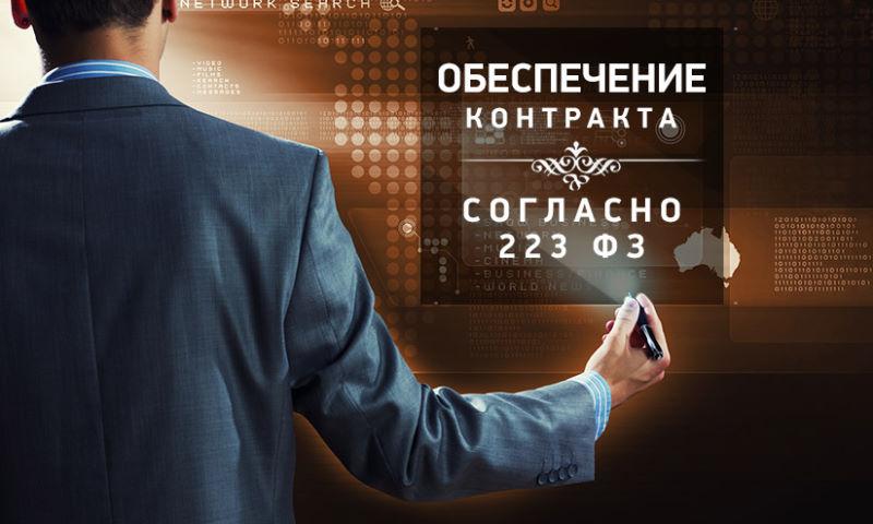 Юридические услуги по закупкам — основные виды контрактов