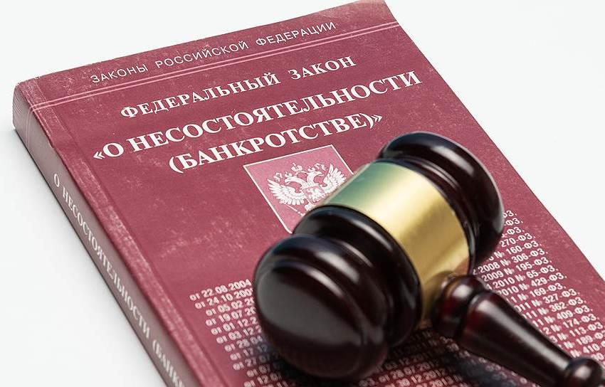 Банкротство юридических лиц в арбитражном суде