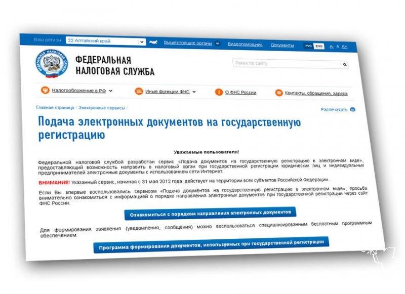 принят новый порядок регистрации для юридических лиц и ИП
