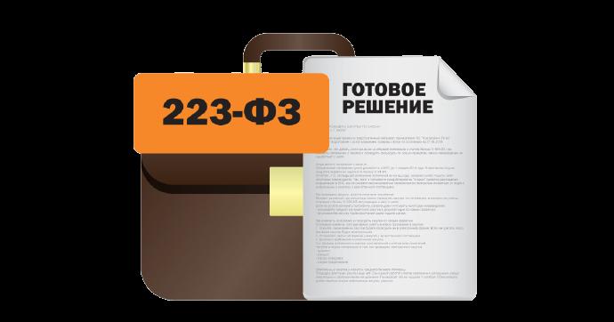 Юридические услуги по закупкам по проектам государственной поддержки, утвержденных Правительством РФ