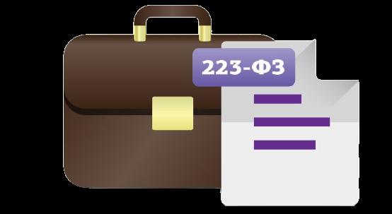 Услуги юриста по закупкам 223 ФЗ