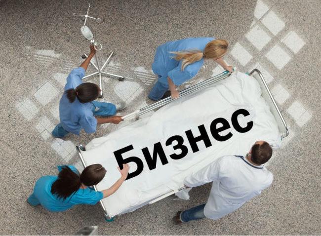 Влияние пандемии на бизнес в России