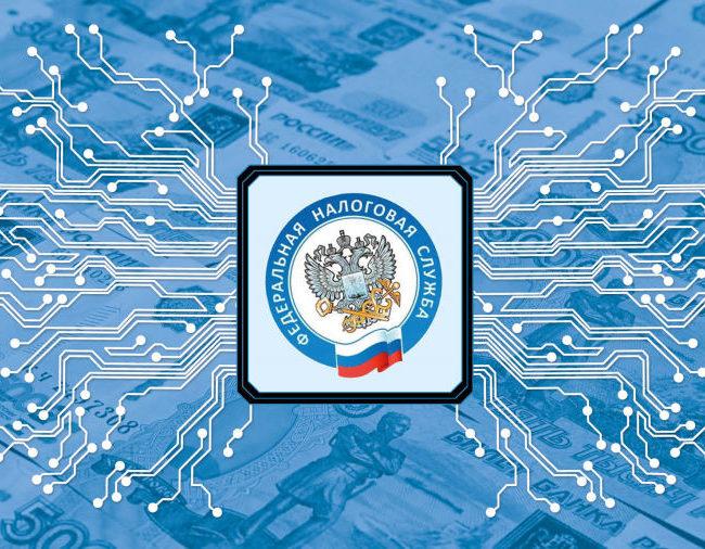 Нововведения ФНС России в 2021 году