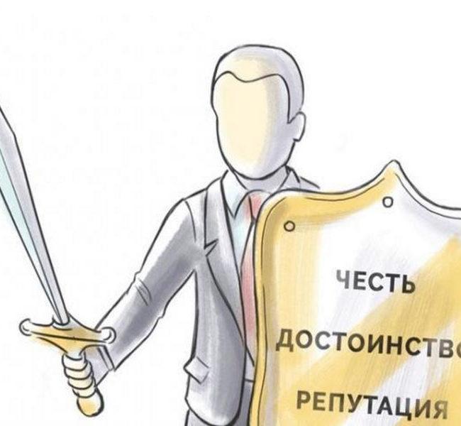 Защита деловой репутации в арбитражном суде