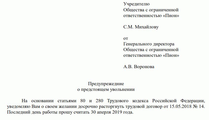 Увольнение директора без согласия учредителей