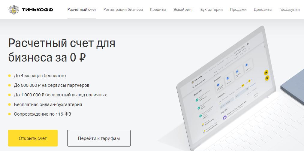 Открыть расчетный счет в Тинькофф Банке