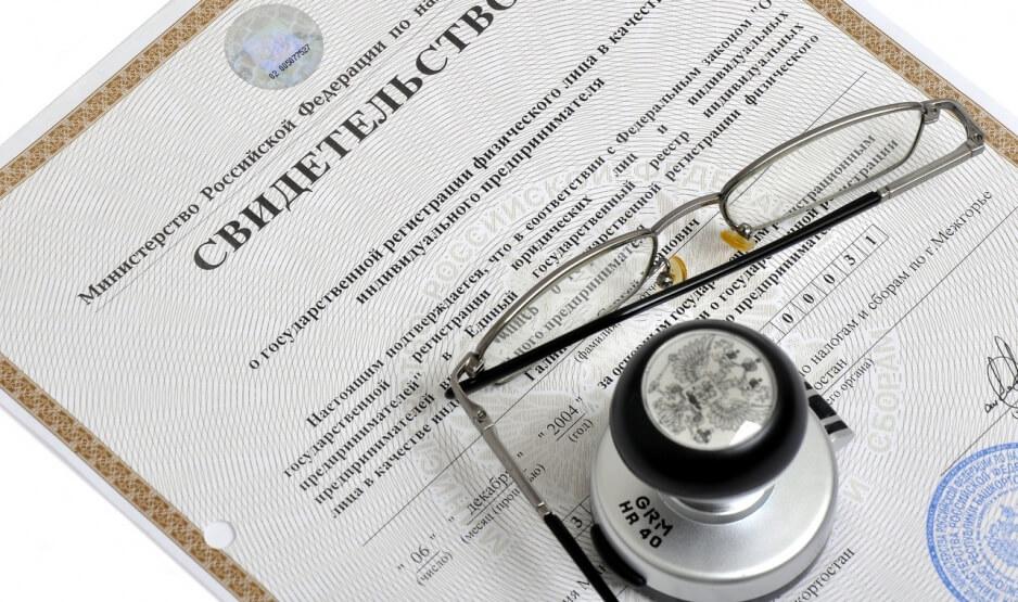 Стоимость регистрации юридического лица