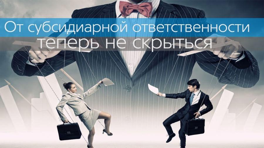 Субсидиарная ответственность учредителей